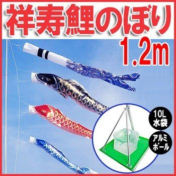 No.941-12 【祥寿】 鯉のぼり 【1.2m】 ナイロン素材のベランダ用スタンドセット こいのぼり