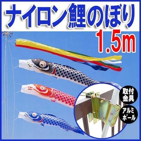 No.900-15 【ナイロン鯉のぼり】 【1.5m】ナイロン素材のベランダ用手すり取付セット こいのぼり