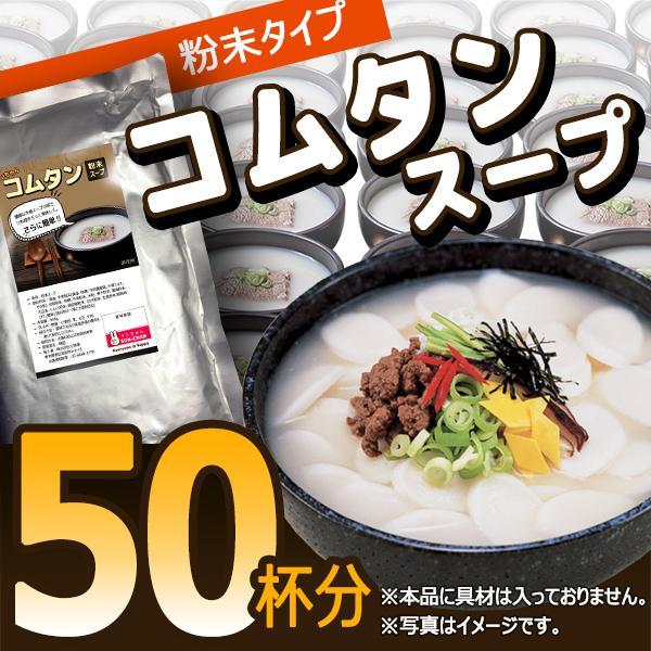 当店大人気アイテム ソンちゃんコムタン粉末スープ 即出荷 新作 大人気 gomtang-01