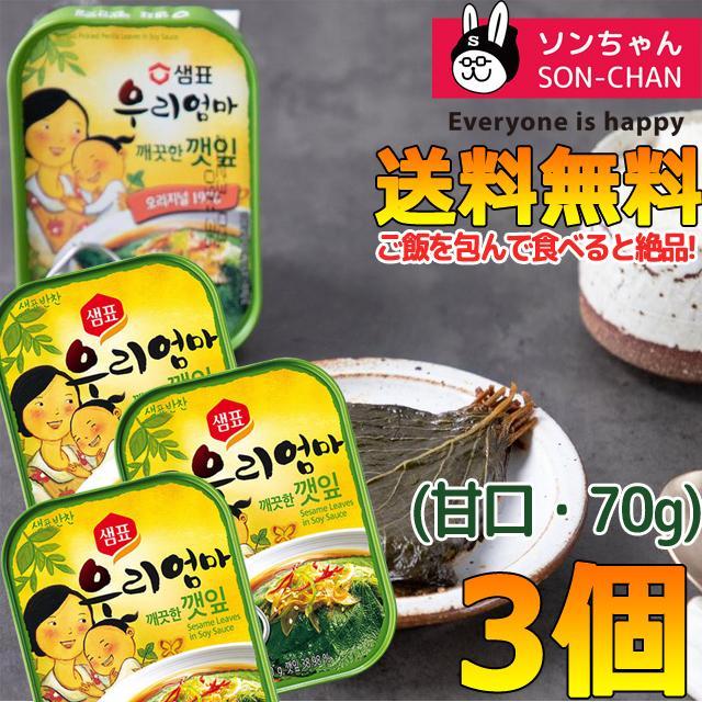えごまの葉キムチ缶詰 甘口 70g x 3個 超激安特価 韓国料理 韓国おかず 正規品 韓国食品