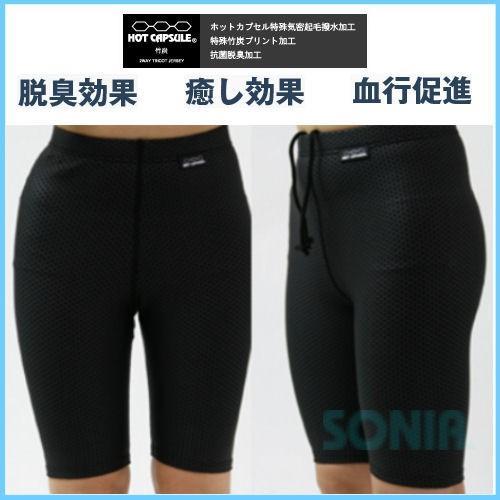 SONIA(ソニア) ホットカプセル 竹炭プリント ショートパンツ HOTCAPSULE BAMBOO CHARCOAL PANTS