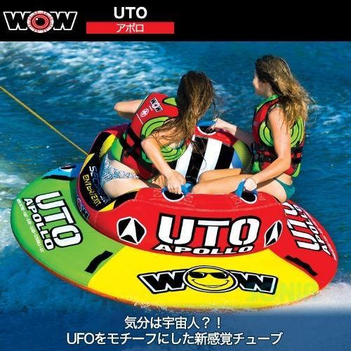 WOW(ワオ) W18-1090-3A UTO アポロ 4点セット ロープ+ハンドポンプ+電動ポンプ付 2人乗り