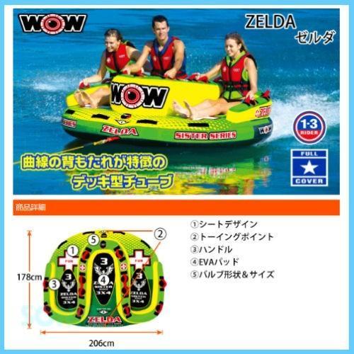 WOW(ワオ) W15-1070-4A ZELDA(ゼルダ) 4点セット ロープ+ハンドポンプ+電動ポンプ付 3人乗り