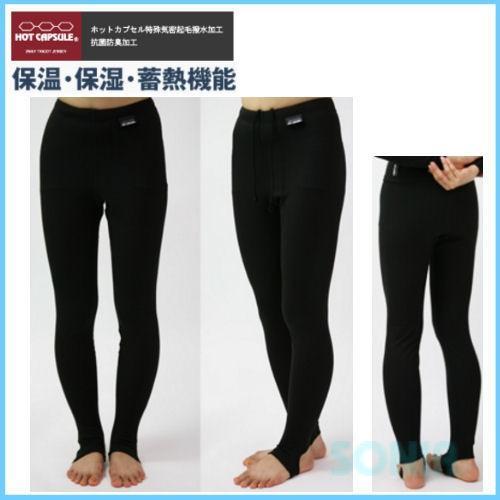 SONIA(ソニア) 【ホットカプセル】 ノーマル起毛 ロングパンツ HOTCAPSULE NORMAL LONG PANTS