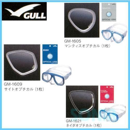 GULL(ガル) GM-1605/GM-1621 マンティス/ランツェ・ネイダオプチカルレンズ (1枚)