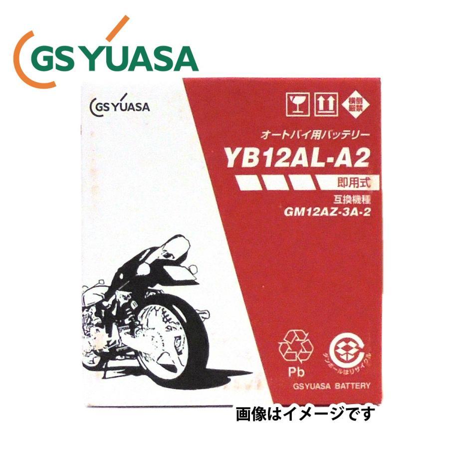 バッテリー YB12AL-A2 新品未使用正規品 開放式 国内企業 GS 充電して出荷します》 《即利用できます YUASA 注液 お金を節約