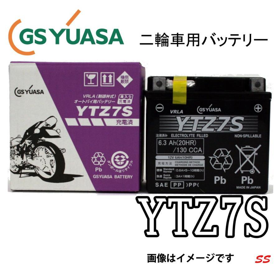 バッテリー YTZ7S 二輪車用 VRLA 国内企業 YUASA 充電して出荷します》 付与 GS 限定品 《即利用できます