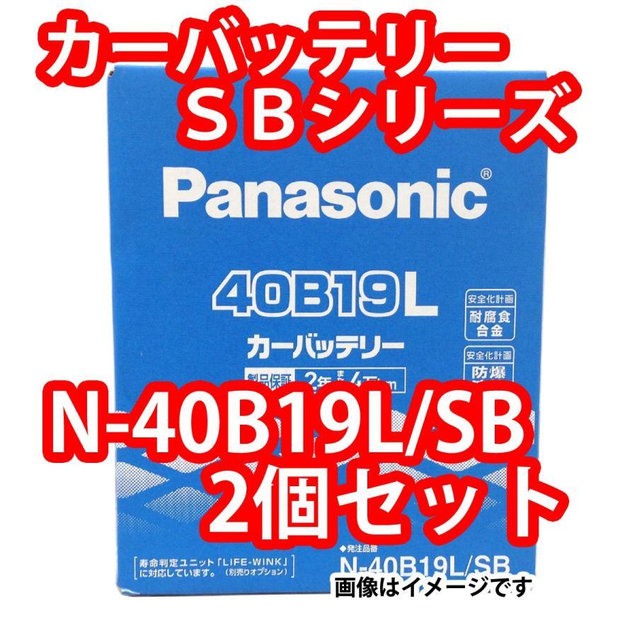 日時指定 バッテリー 特価 N-40B19L SB まとめて2個 休日 パナソニック 四国 九州 送料無料 本州