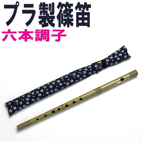 SUZUKI プラスチック篠笛 当店は最高な サービスを提供します 横笛 童子 六本調子 超特価 笛袋付 6本 ドレミ調