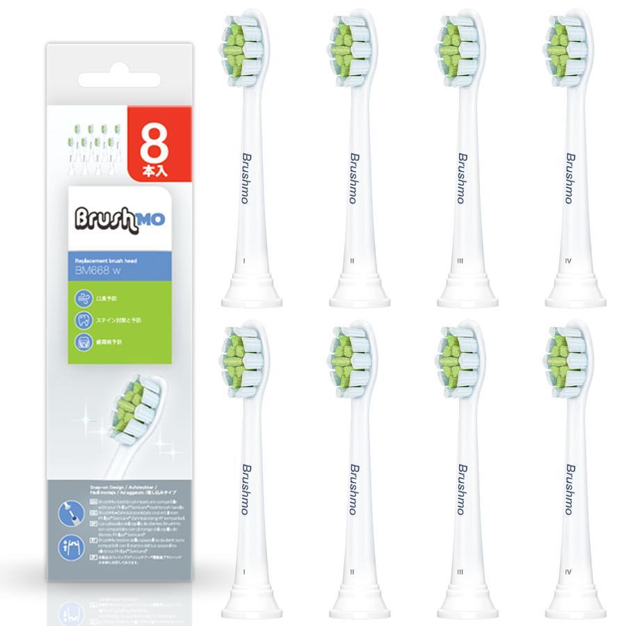 フィリップス ソニッケアー 替えブラシ  電動歯ブラシ 対応 Philips Sonicare ダイヤモンドクリーン スタンダードタイプ 8本入 ブラシモ 互換替えブラシ|sonimart