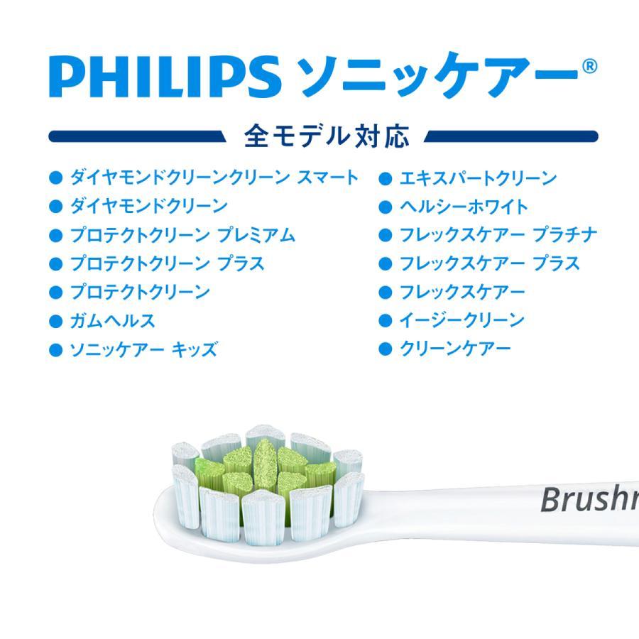フィリップス ソニッケアー 替えブラシ  電動歯ブラシ 対応 Philips Sonicare ダイヤモンドクリーン スタンダードタイプ 8本入 ブラシモ 互換替えブラシ|sonimart|03