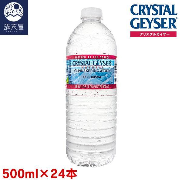 クリスタルガイザー 500ml×24本 ミネラルウォーター 水|sonique