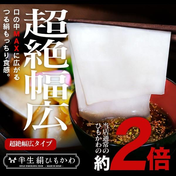 超絶 幅広タイプ ひもかわうどん 200g ショップ オリジナル こだわり特製肉汁つゆ付