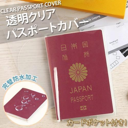 透明パスポートカバー 透明パスポートケース カードポケット付き NEW パスポート用カバー 海外旅行 メール便送料無料 中古 トラベルグッズ ポイント消化 旅行用品