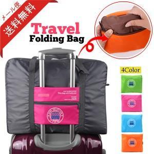ポーチ バッグ 折り畳み式 バッグ メール便送料無料 ボストン リュックバッグ  エコバッグ 旅行バッグ スーツケース・整理整頓|soo-soo