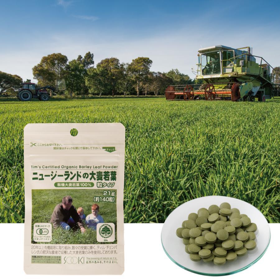 ソーキ ニュージーランドの大麦若葉 粒タイプ 21g sooki-ec