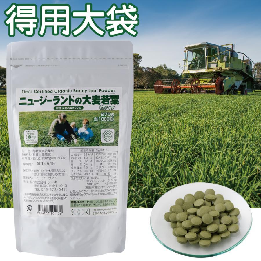 ソーキ ニュージーランドの大麦若葉 粒タイプ 270g sooki-ec