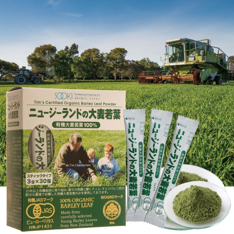 ソーキ ニュージーランドの大麦若葉 3g×30包 sooki-ec