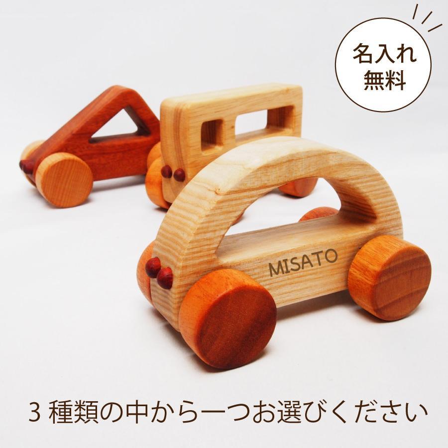 木のおもちゃ 専門店 車 名前入り にぎってコロコロ はじめての木のくるま 赤ちゃん プレゼント お好きなくるま1個 0歳 名入れ 蔵 おもちゃ メール便