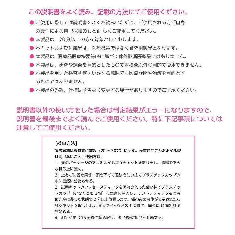 PCR検査キット 抗原検査キット コロナ検査キット 唾液検査 ワクチン お手頃 PCR検査 自宅でわかる 検査 新型コロナ 簡単 検査|soperfect|07