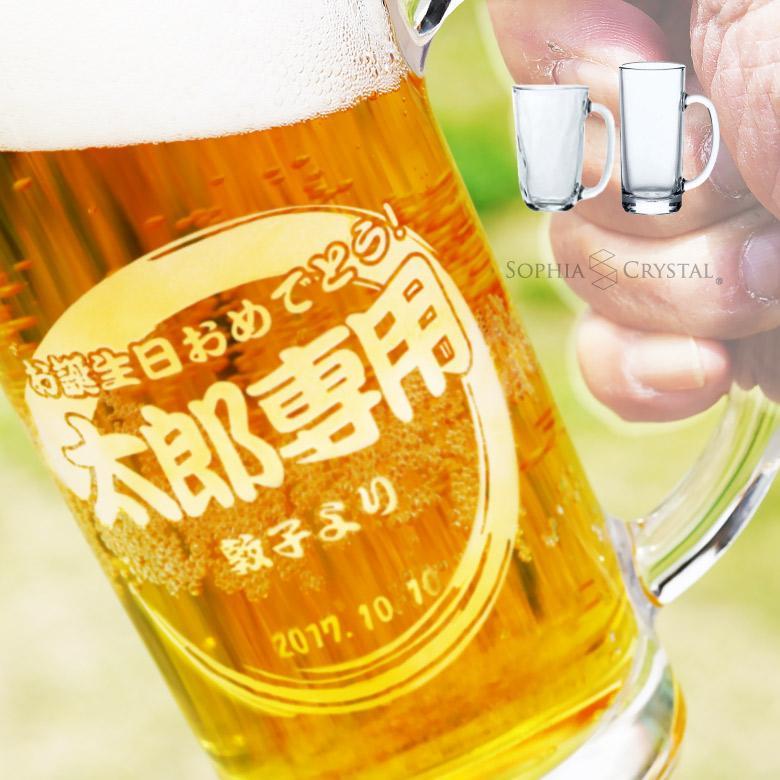 母の日 2021 ビールジョッキ GL-11 名入れ グラス オリジナル 日本製 還暦祝い 退職祝い 贈り物 ギフト おしゃれ 両親 誕生日 プレゼント sophia-crystal