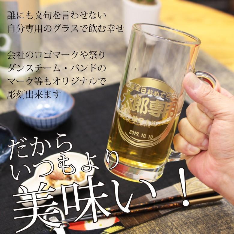 母の日 2021 ビールジョッキ GL-11 名入れ グラス オリジナル 日本製 還暦祝い 退職祝い 贈り物 ギフト おしゃれ 両親 誕生日 プレゼント sophia-crystal 02
