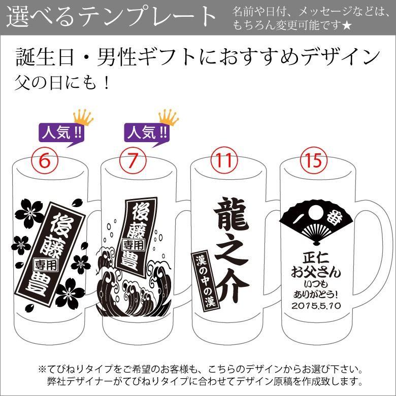 母の日 2021 ビールジョッキ GL-11 名入れ グラス オリジナル 日本製 還暦祝い 退職祝い 贈り物 ギフト おしゃれ 両親 誕生日 プレゼント sophia-crystal 12