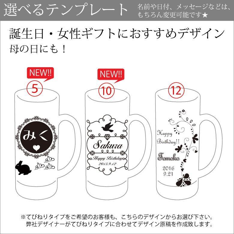 母の日 2021 ビールジョッキ GL-11 名入れ グラス オリジナル 日本製 還暦祝い 退職祝い 贈り物 ギフト おしゃれ 両親 誕生日 プレゼント sophia-crystal 13