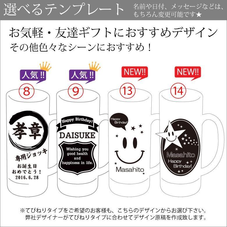 母の日 2021 ビールジョッキ GL-11 名入れ グラス オリジナル 日本製 還暦祝い 退職祝い 贈り物 ギフト おしゃれ 両親 誕生日 プレゼント sophia-crystal 14