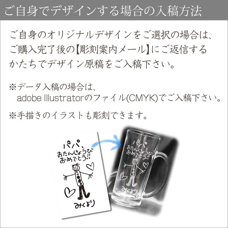 母の日 2021 ビールジョッキ GL-11 名入れ グラス オリジナル 日本製 還暦祝い 退職祝い 贈り物 ギフト おしゃれ 両親 誕生日 プレゼント sophia-crystal 16