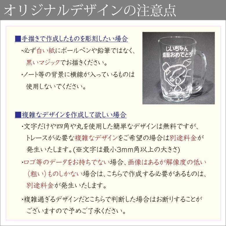 母の日 2021 ビールジョッキ GL-11 名入れ グラス オリジナル 日本製 還暦祝い 退職祝い 贈り物 ギフト おしゃれ 両親 誕生日 プレゼント sophia-crystal 17