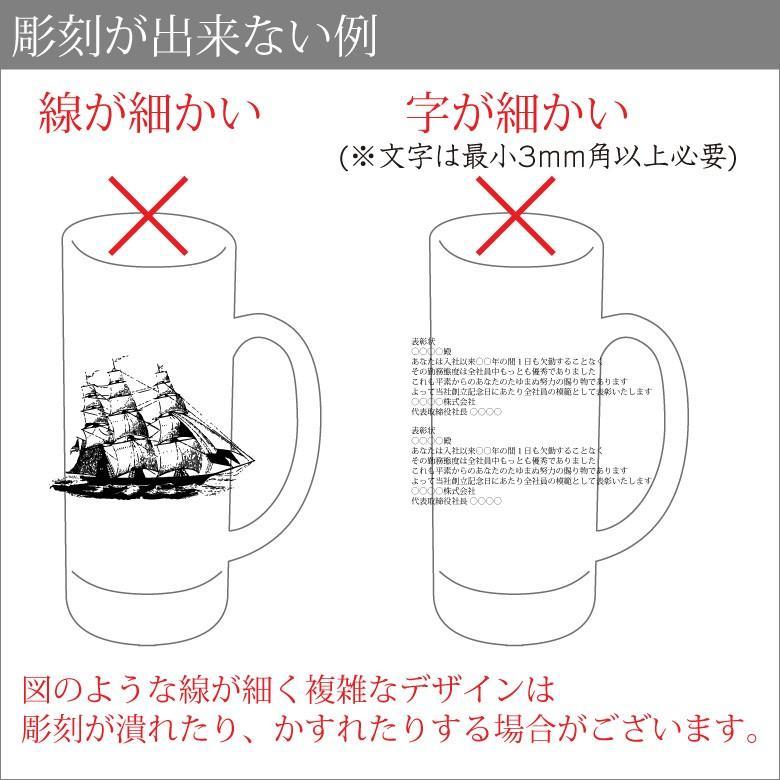 母の日 2021 ビールジョッキ GL-11 名入れ グラス オリジナル 日本製 還暦祝い 退職祝い 贈り物 ギフト おしゃれ 両親 誕生日 プレゼント sophia-crystal 18
