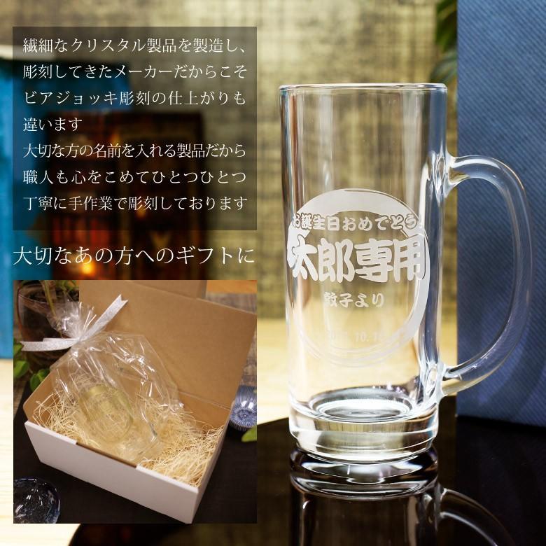 母の日 2021 ビールジョッキ GL-11 名入れ グラス オリジナル 日本製 還暦祝い 退職祝い 贈り物 ギフト おしゃれ 両親 誕生日 プレゼント sophia-crystal 03