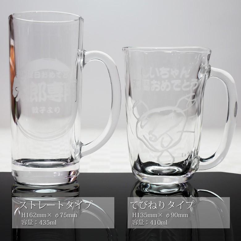 母の日 2021 ビールジョッキ GL-11 名入れ グラス オリジナル 日本製 還暦祝い 退職祝い 贈り物 ギフト おしゃれ 両親 誕生日 プレゼント sophia-crystal 05