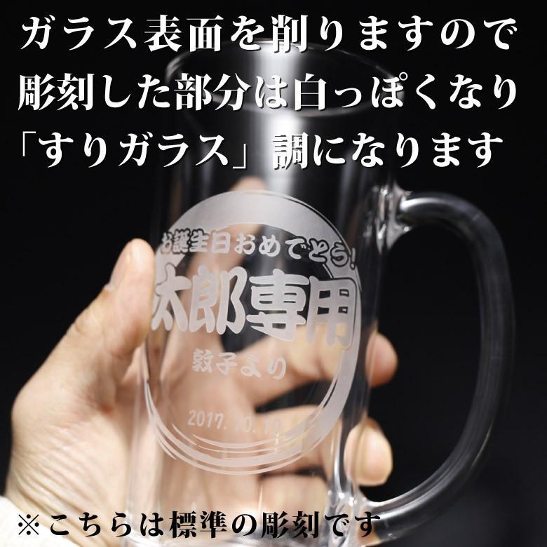 母の日 2021 ビールジョッキ GL-11 名入れ グラス オリジナル 日本製 還暦祝い 退職祝い 贈り物 ギフト おしゃれ 両親 誕生日 プレゼント sophia-crystal 07