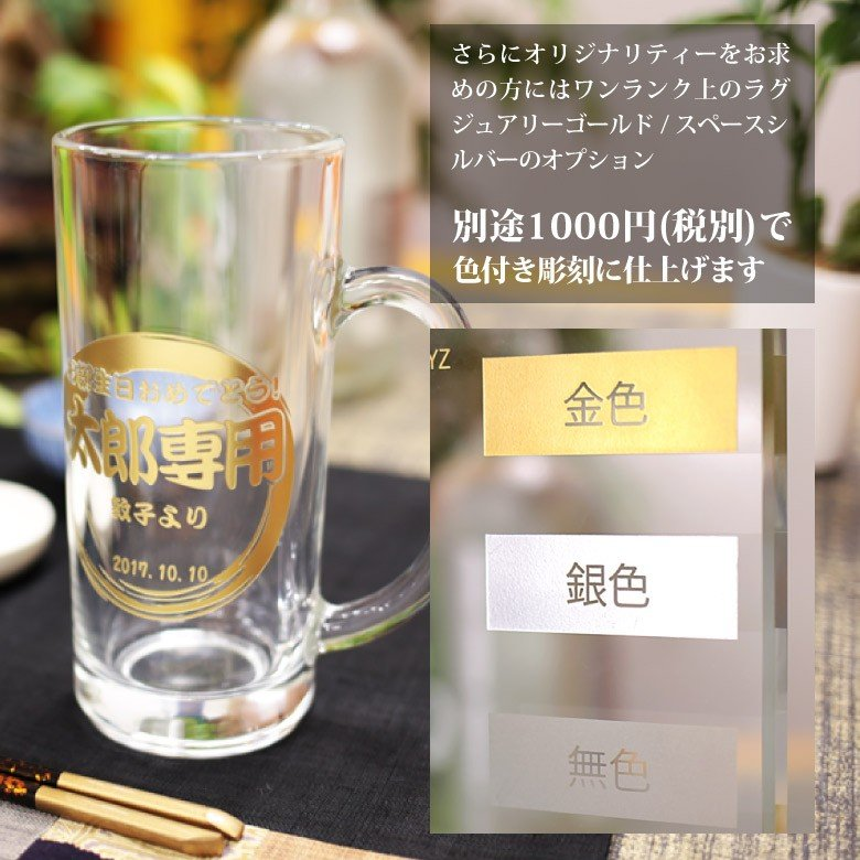 母の日 2021 ビールジョッキ GL-11 名入れ グラス オリジナル 日本製 還暦祝い 退職祝い 贈り物 ギフト おしゃれ 両親 誕生日 プレゼント sophia-crystal 08