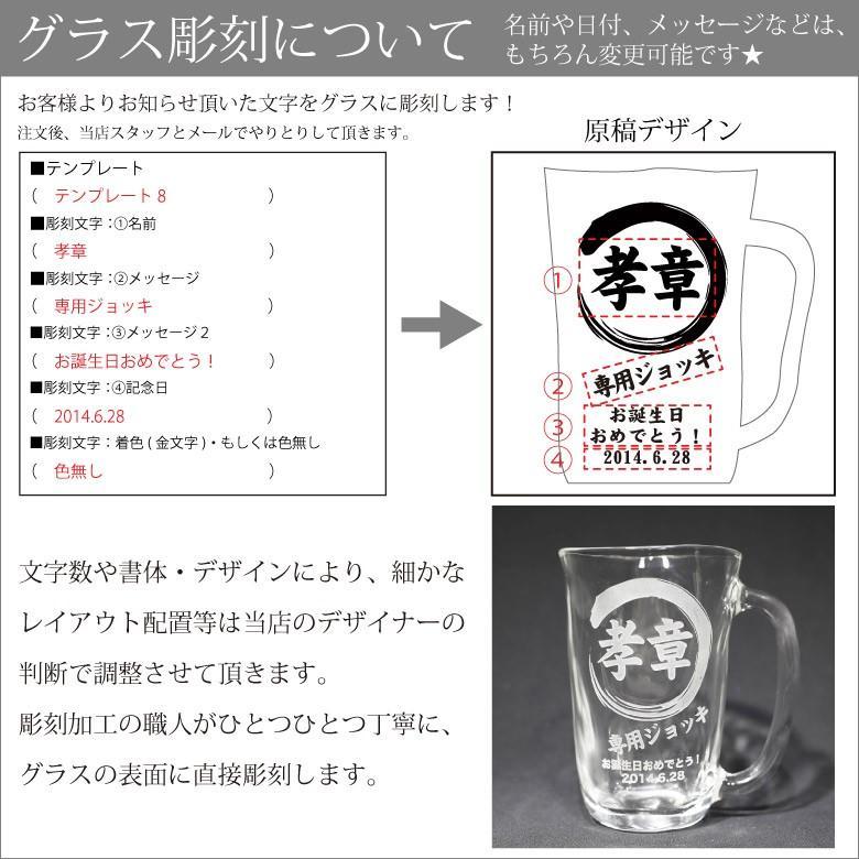 母の日 2021 ビールジョッキ GL-11 名入れ グラス オリジナル 日本製 還暦祝い 退職祝い 贈り物 ギフト おしゃれ 両親 誕生日 プレゼント sophia-crystal 10