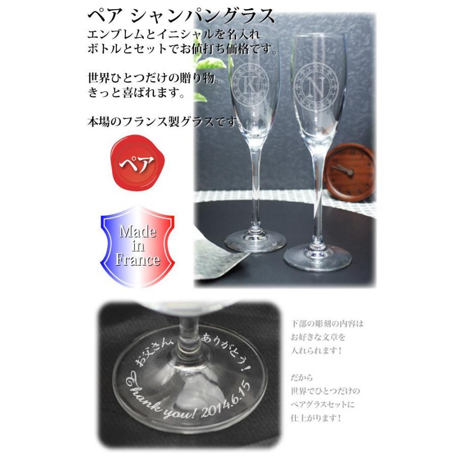 バレンタイン ワイン ペアグラスセット フェリスタス S10 金箔入 お酒 名入れ 誕生日 結婚祝い 還暦祝い プレゼント スワロフスキー デコ シャンパン sophia-crystal 06