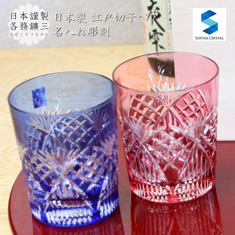 母の日 切子 ペア グラス GL-18 日本製 名入れ 江戸切子 カガミクリスタル 還暦祝い 退職祝い 開業祝い 赤 青 2652 sophia-crystal
