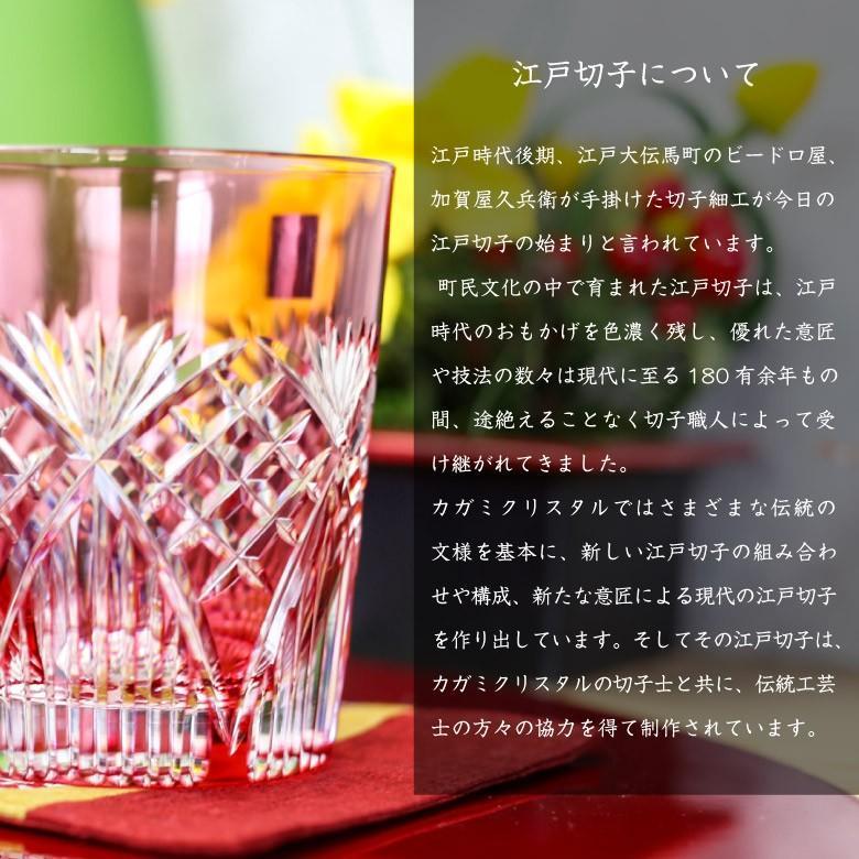 母の日 切子 ペア グラス GL-18 日本製 名入れ 江戸切子 カガミクリスタル 還暦祝い 退職祝い 開業祝い 赤 青 2652 sophia-crystal 02