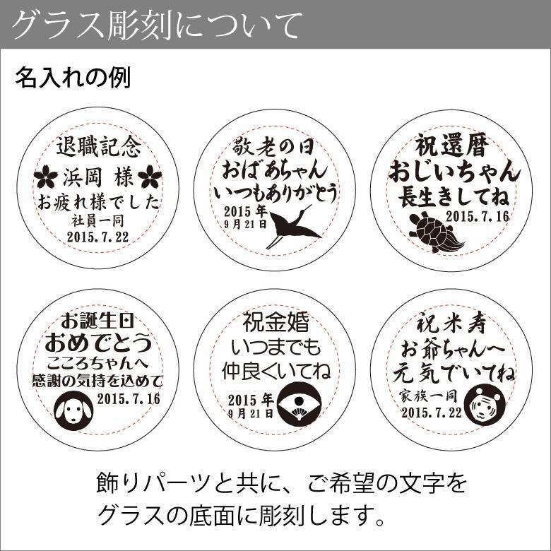 母の日 切子 ペア グラス GL-18 日本製 名入れ 江戸切子 カガミクリスタル 還暦祝い 退職祝い 開業祝い 赤 青 2652 sophia-crystal 09