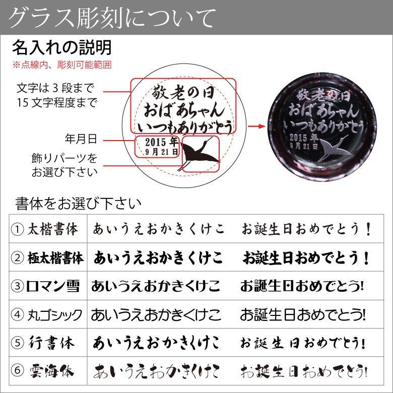 母の日 切子 ペア グラス GL-18 日本製 名入れ 江戸切子 カガミクリスタル 還暦祝い 退職祝い 開業祝い 赤 青 2652 sophia-crystal 10