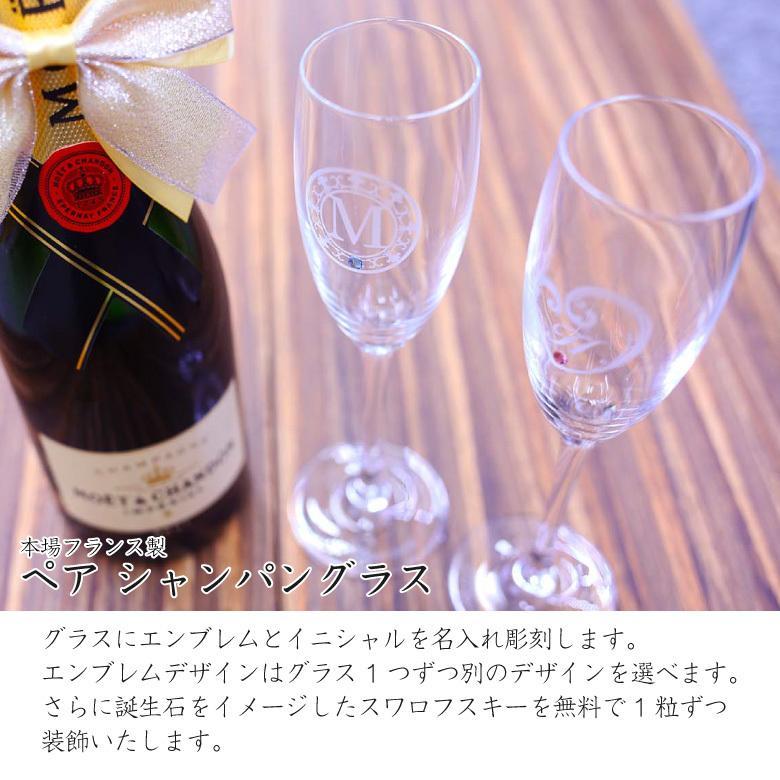 バレンタイン モエ エ シャンドン ワイン ペアグラスセット お酒 名入れ 誕生日 結婚祝 記念品 還暦祝い プレゼント スワロフスキー デコ シャンパン|sophia-crystal|04