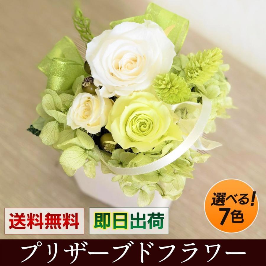 未使用品 プリザーブドフラワー 選べる7色 プレゼント ギフト 花 バラ 贈物 母の日 ローズ 誕生日プレゼント お祝い