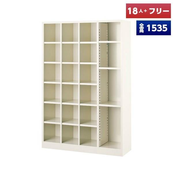 日本製 シューズボックス 3列6段+1列フリー 可変棚 可変棚 オープン スチール製 ロッカー 下駄箱 シューズロッカー シューズラック オフィス家具 完成品 法人様限定
