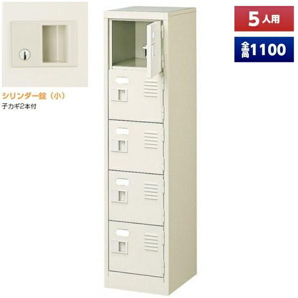 日本製 日本製 シューズボックス 5人用 鍵付 1列5段 扉付 スチール製 下駄箱 シューズロッカー シューズラック オフィス家具 完成品 法人様限定