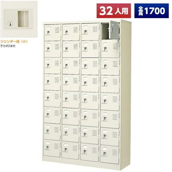日本製 シューズボックス 32人用 鍵なし 鍵なし 4列8段 扉付 スチール製 下駄箱 シューズロッカー シューズラック オフィス家具 完成品 法人様限定