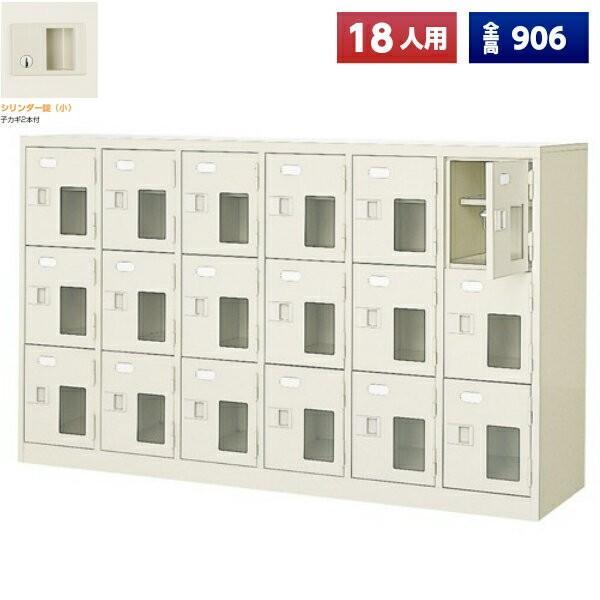 日本製 シューズボックス 18人用 鍵付 6列3段 扉付 窓付 中棚付 スチール製 下駄箱 シューズロッカー シューズラック オフィス家具 完成品 法人様限定