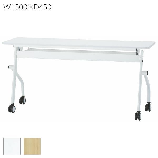 ソフトエッジ 平行スタックテーブル 幅1500 奥行450 GD-577