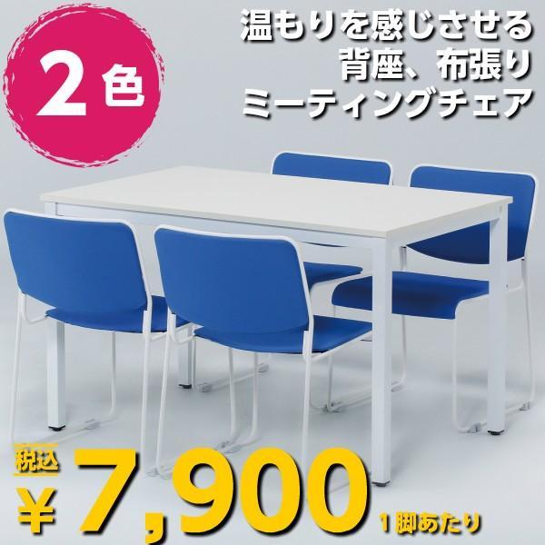 4脚セット ミーティングチェア 布張り ホワイトフレーム スタッキングチェア 積み重ね可能 会議用椅子 会議用チェア 会議イス 会議室 オフィス家具